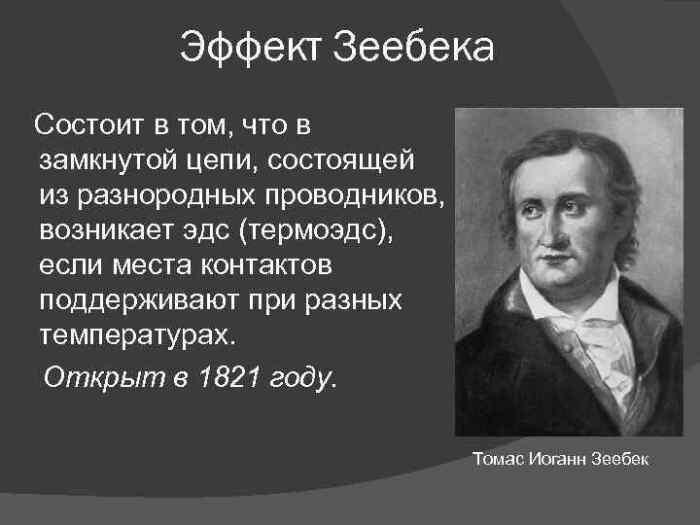 Еще в 1821 году Томас Иоганн Зеебек сделал одно очень интересное открытие. /