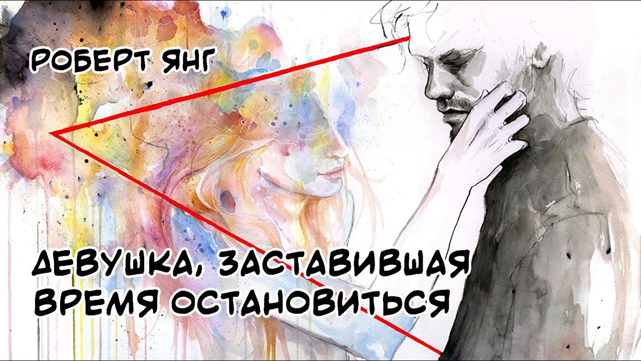 """""""Девушка, заставившая время остановиться"""" рассказ. Автор Роберт Янг (фантастика)"""