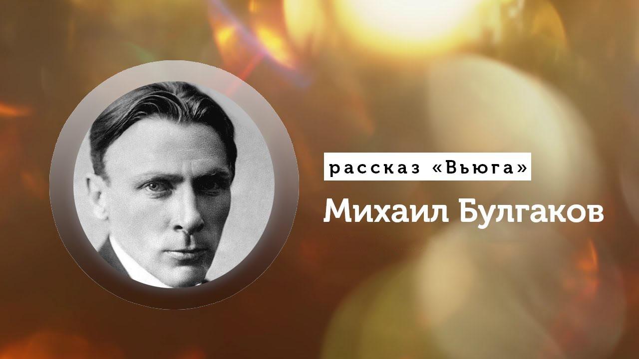 """""""Вьюга"""" рассказ. Автор Михаил Булгаков"""
