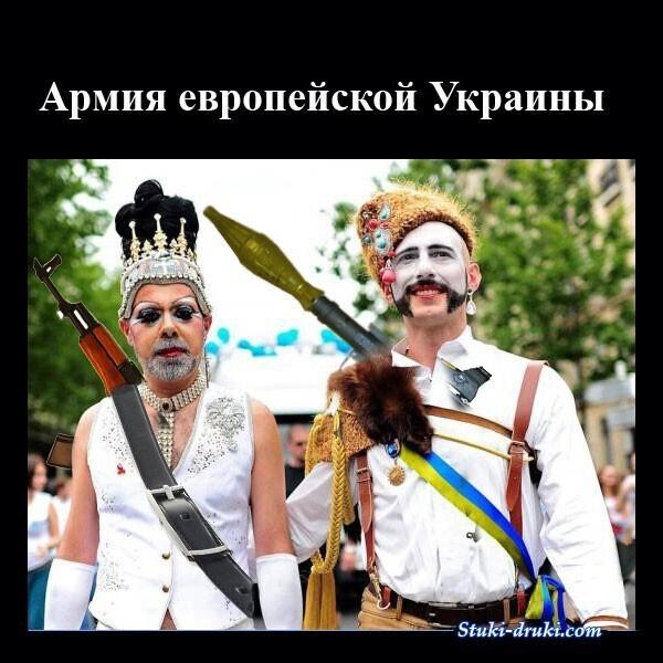 На Украине решили сформировать взвод из представителей ЛГБТ