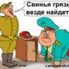 """""""Мастер маскировки"""" армейские байки"""