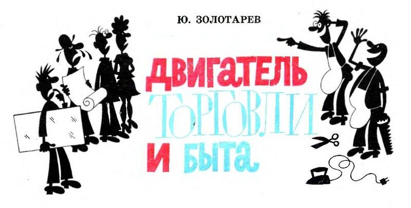 Огородников Герман Иванович. Солнечный иллюстратор