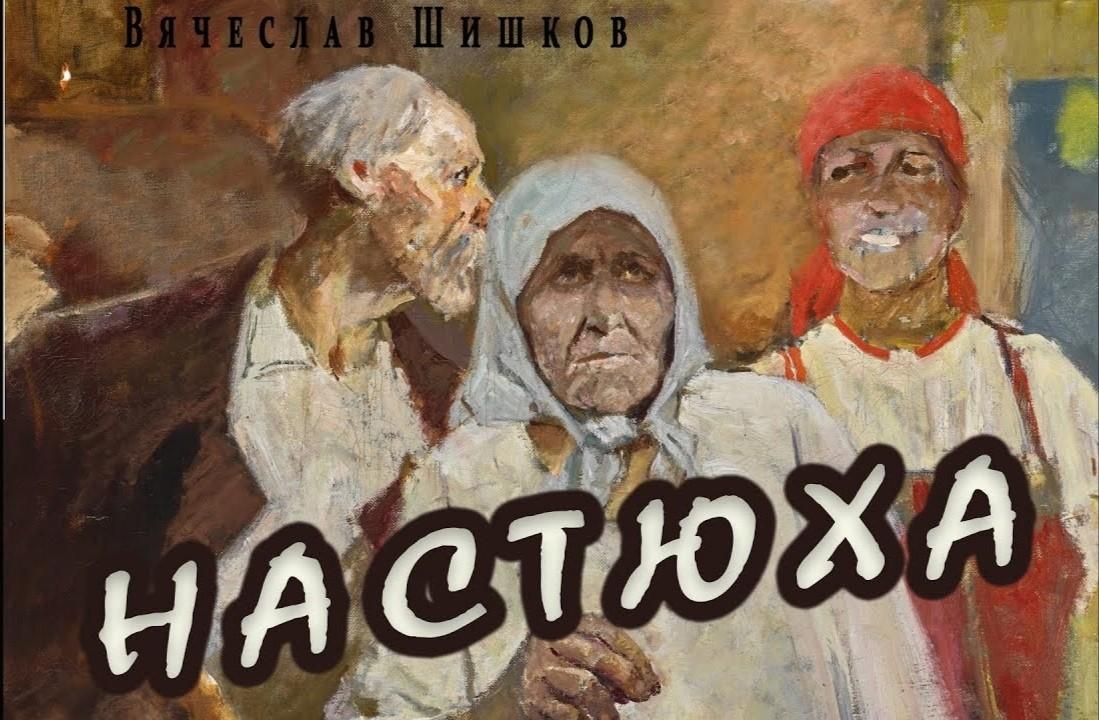 """""""Настюха"""" рассказ. Автор Вячеслав Шишков"""