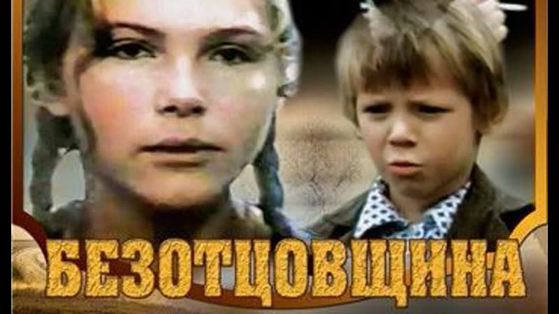 """""""Безотцовщина"""" рассказ. Автор Мария Халфина"""