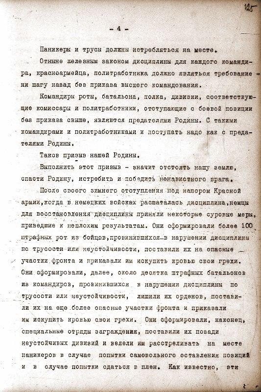 «Ни шагу назад»: Мифы и правда о приказе № 227. Фотокопия приказа. Сталин, Великая Отечественная война, Победа, Длиннопост