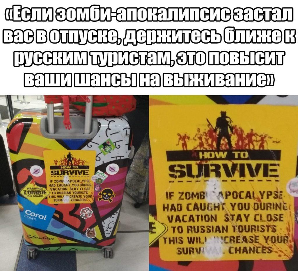 Хочешь выжить? Держись ближе к русским!