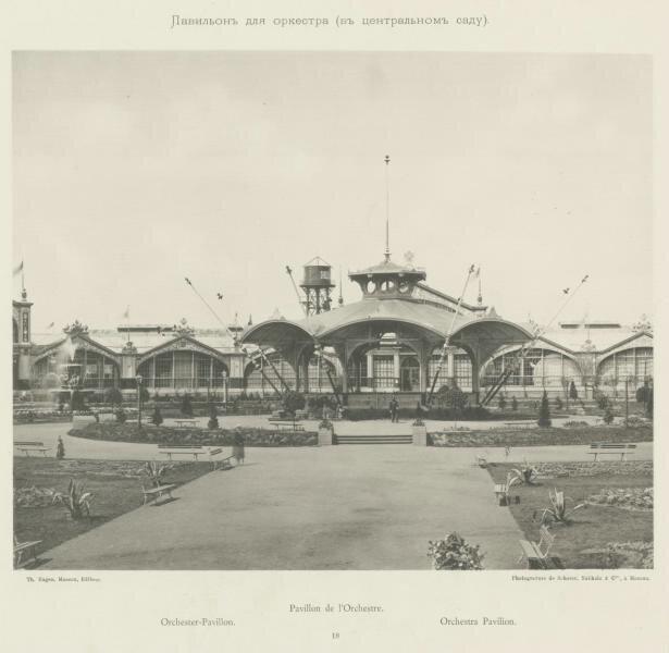 Павильон для оркестра (в центральном саду) «Шерер, Набгольц и Кº», 1880-е, г. Москва, МАММ/МДФ.