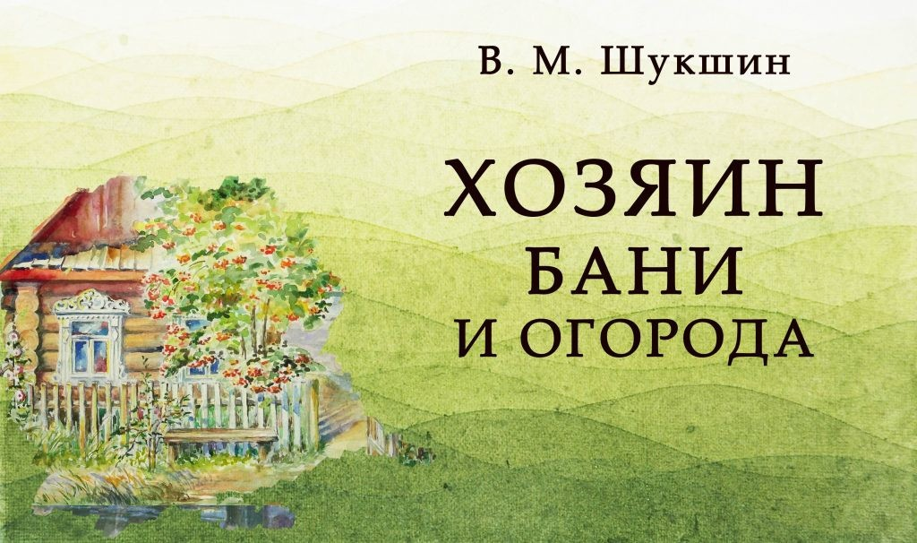 """Хозяин бани и огорода"" рассказ. Автор Василий Шукшин"