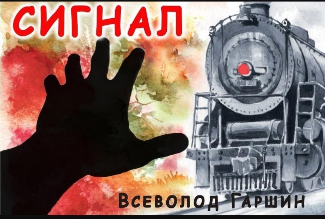 """""""Сигнал"""" рассказ. Автор Всеволод Гаршин"""
