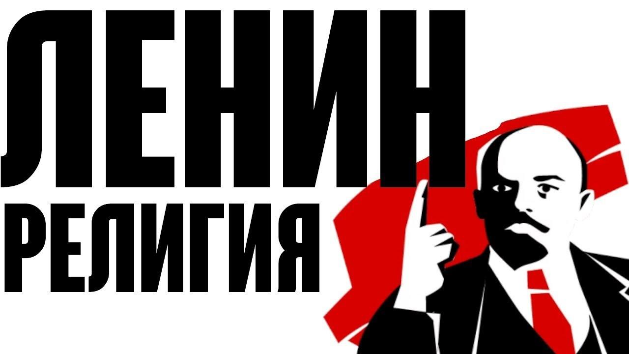 """""""Ленин — жил, Ленин — жив, Ленин — будет жить"""" добромыслестёб от Сергея Лукьяненко"""