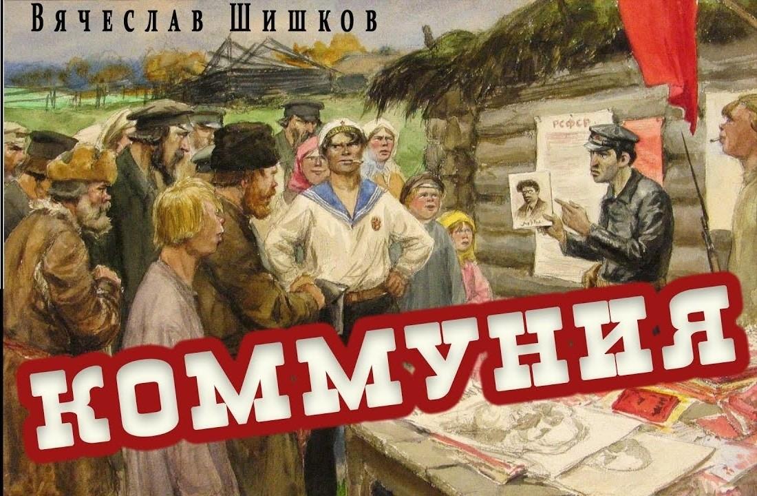 """""""Коммуния"""" рассказ. Автор Вячеслав Шишков"""