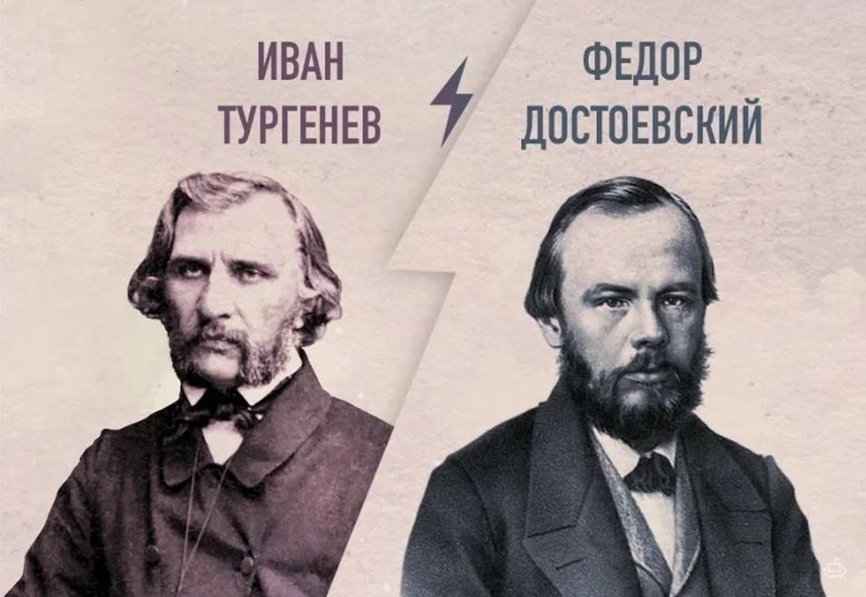 Разрыв отношений Тургенева и Достоевского. Ссора в Баден-Бадене.