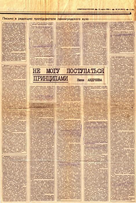 «Не могу поступаться принципами» письмо преподавателяЛенинградского технологического институтаНины Андреевой.