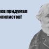 Иван Тургенев и рождение нигилизма