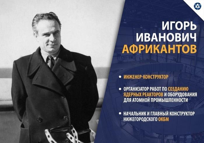 Выдающийся «атомный» инженер Игорь Иванович Африкантов
