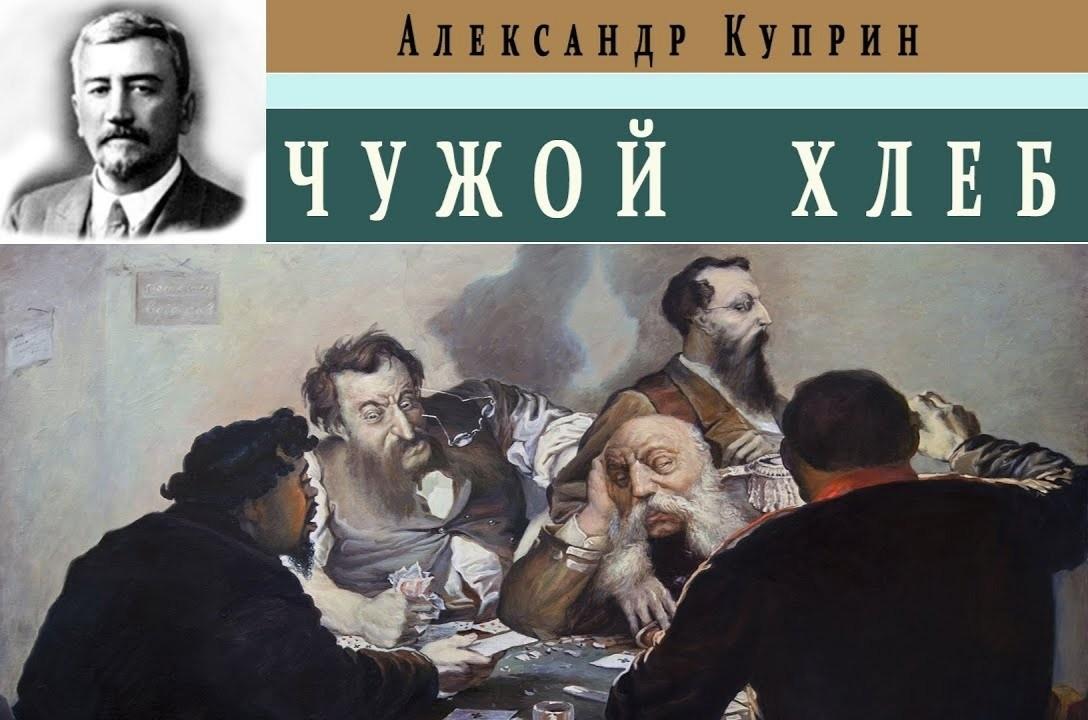"""""""Чужой хлеб"""" рассказ. Автор Александр Куприн"""