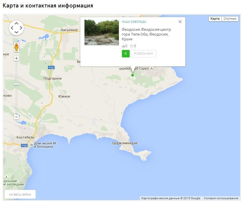 Конденсатор Зибольда в Крыму