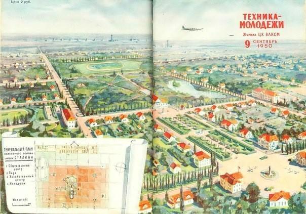 1948 г. Сталинский план преобразования природы