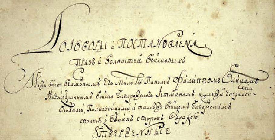 «Староукраинский» язык и миф в «конституции» Филиппа Орлика