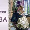 """Муза"" рассказ. Автор Иван Бунин"
