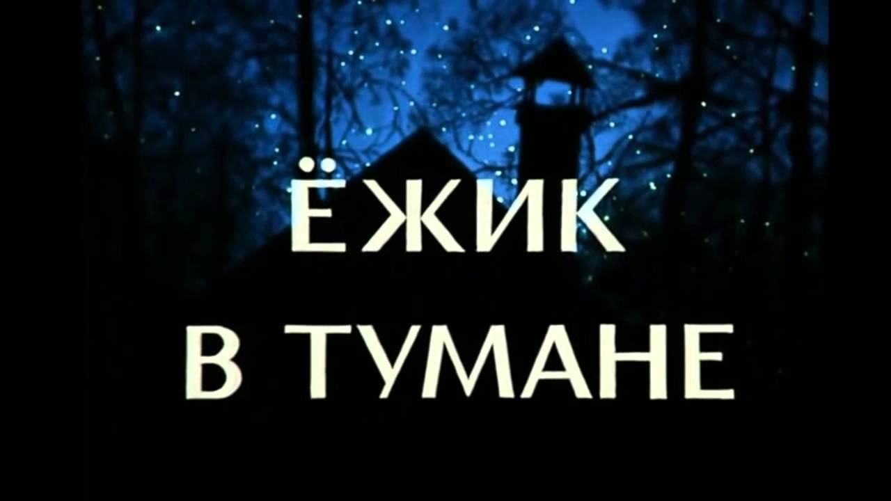 """Трансграничный смысл мультфильма """"Ёжик в тумане"""""""