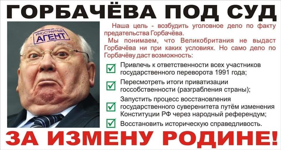 Судебное заседание по иску против Горбачева назначено на 11 августа