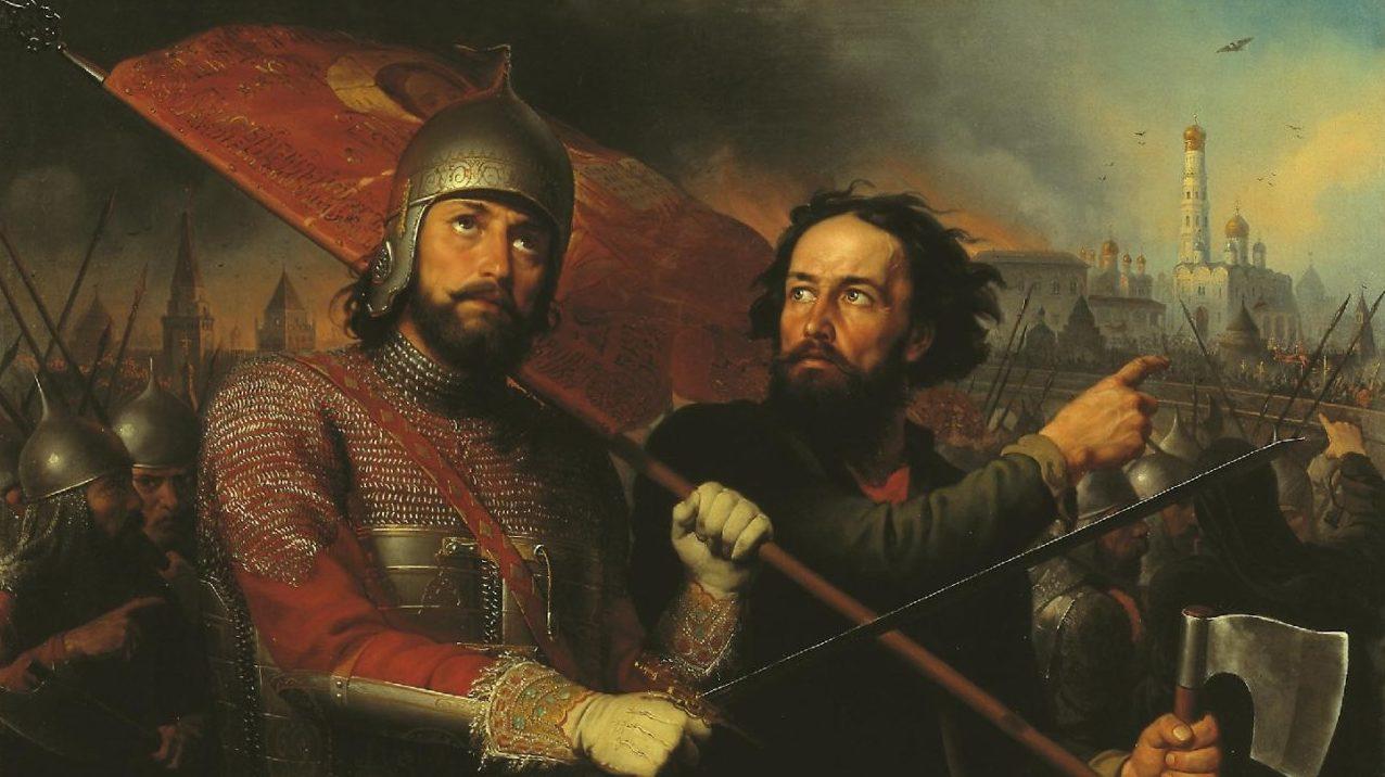 РУССКАЯ ИСТОРИЯ В КАРТИНАХ. ЧАСТЬ 5. СМУТНОЕ ВРЕМЯ. КОНЕЦ XVI ВЕКА – 1613 ГОД.