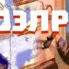 «Государство будущего» Карла Баллода. Истоки плана ГОЭЛРО большевиков и Ленина