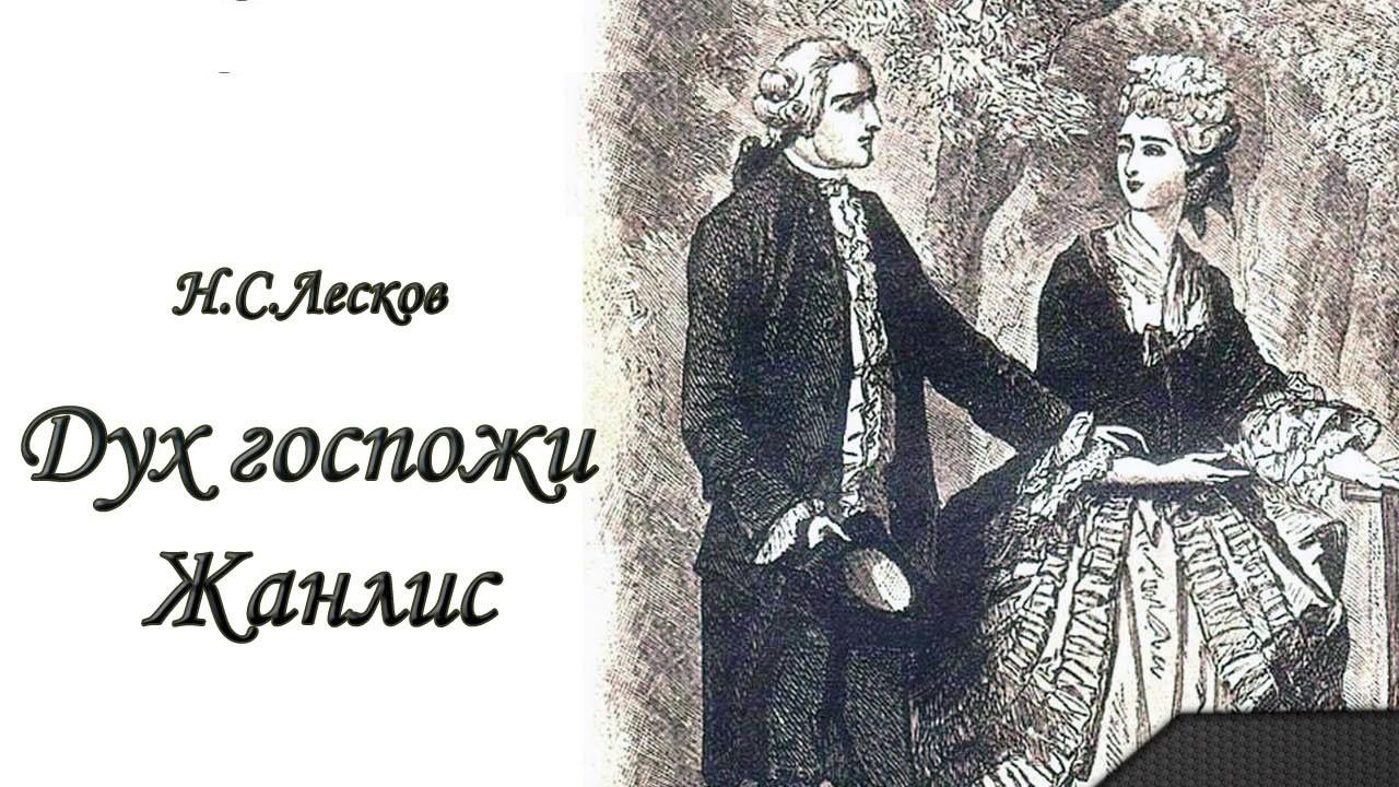 """""""Дух госпожи Жанлис"""" рассказ. Автор Николай Лесков"""
