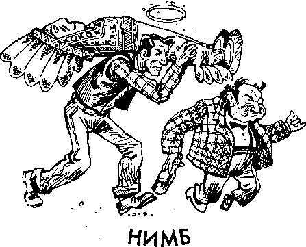 """""""Нимб"""" рассказ (ироническая фантастика). Автор Генри Каттнер"""