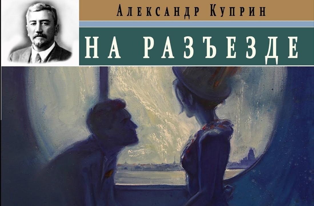 """""""На разъезде"""" рассказ. Автор Александр Куприн"""