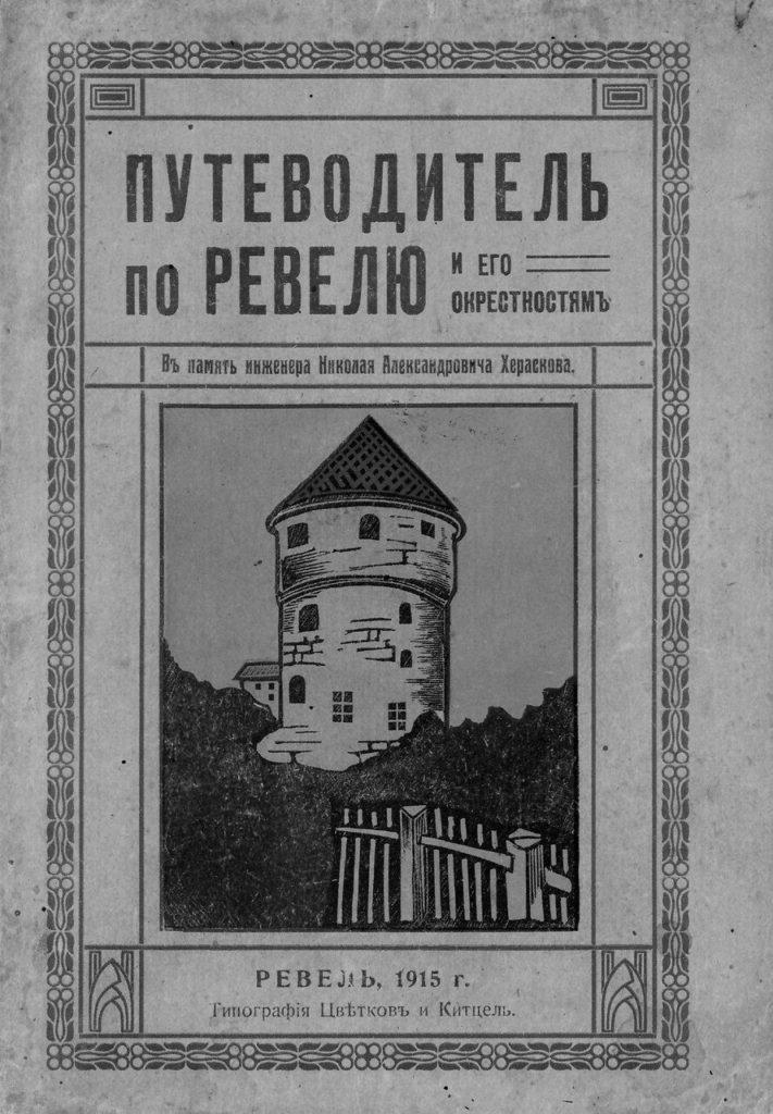 История русского города Ревель