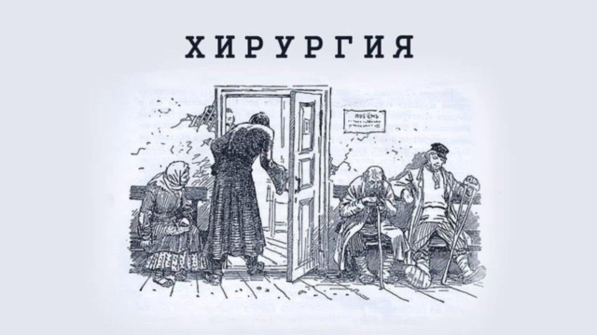 «Хирургия» рассказ. Автор Антон Чехов