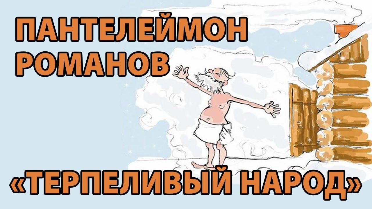 """""""Терпеливый народ"""" рассказ. Автор Пантелеймон Романов"""