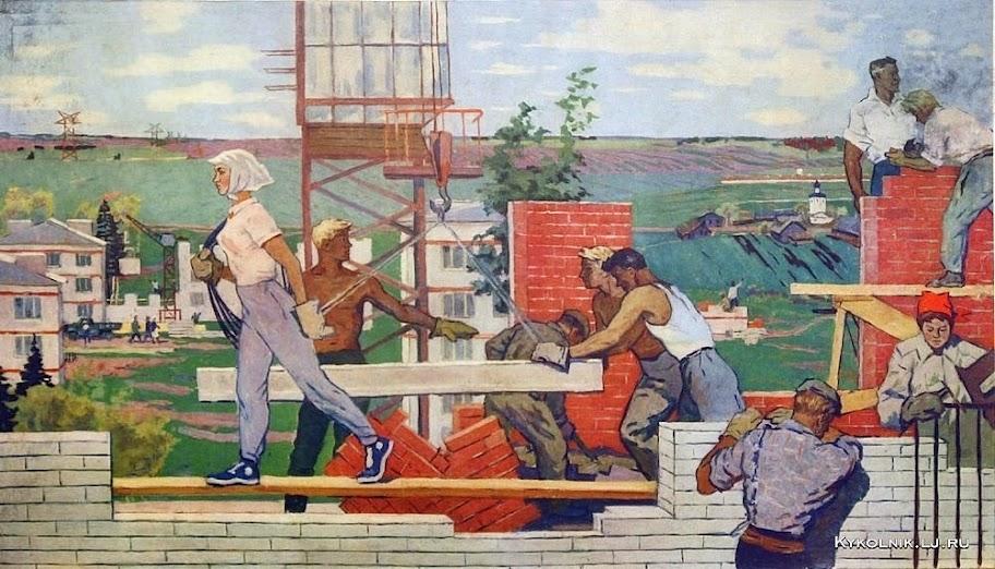 Изобразительное искусство СССР. Строители социализма. Ч.6