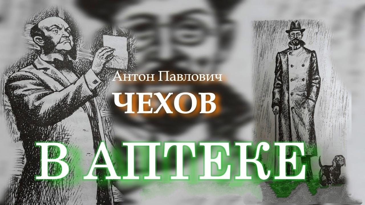 """""""В аптеке"""" рассказ. Автор Антон Чехов"""