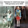 """""""Модный приговор"""" добростёб из VK"""