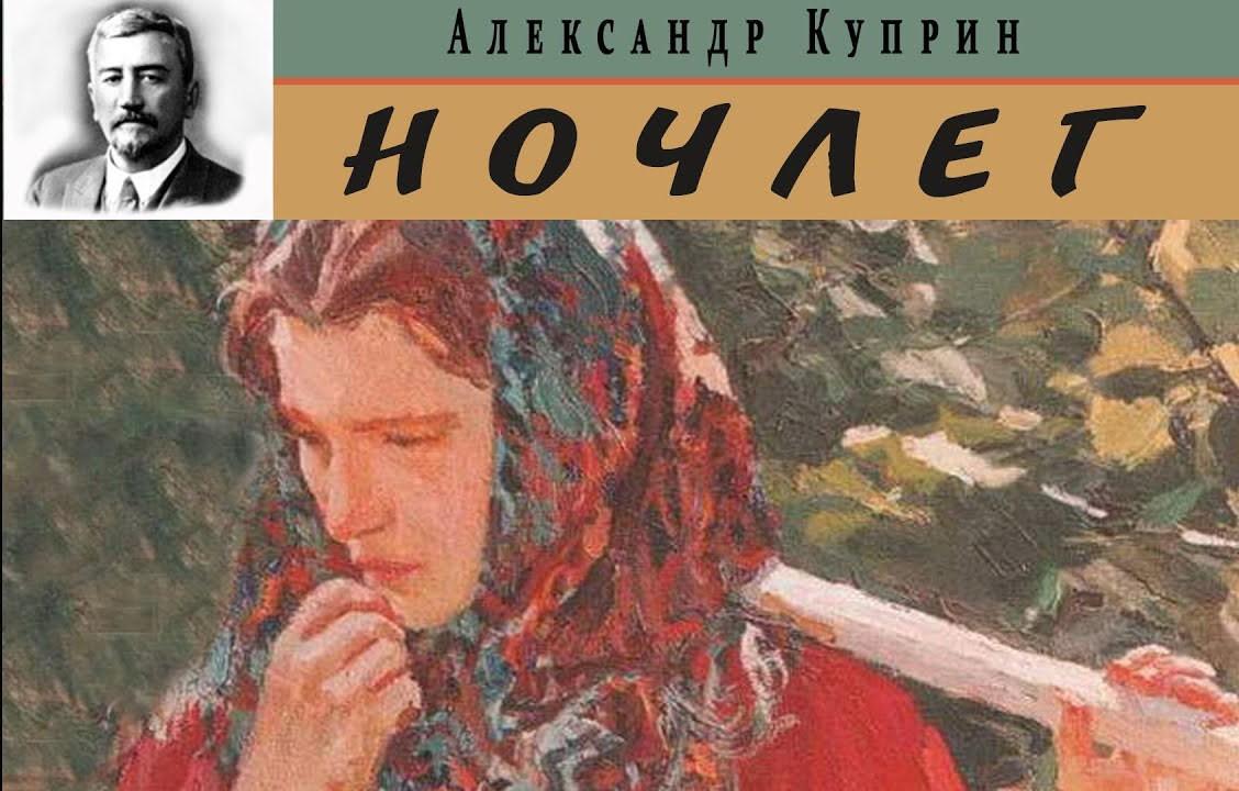 """Ночлег"" рассказ. Автор Александр Куприн"