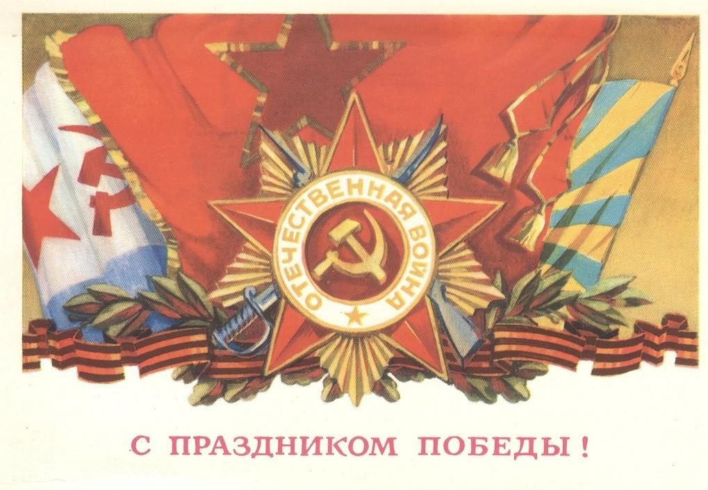 Об изображении гвардейской ленты на советских открытках и всякие мысли рядом и по поводу