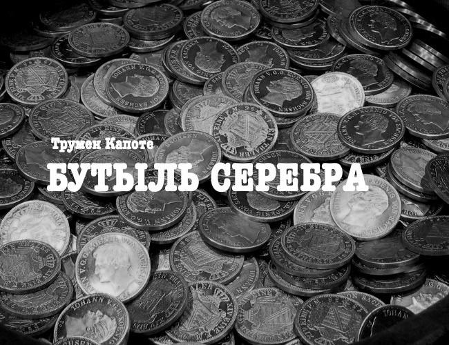 """""""Бутыль серебра"""" рассказ. Автор Капоте Трумен"""