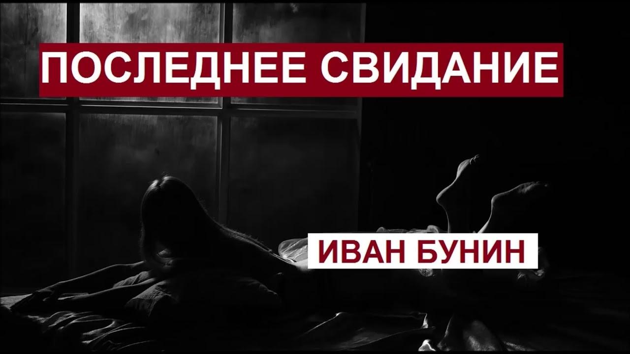 """""""Последнее свидание"""" рассказ. Автор Иван Бунин"""